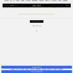 在线预览本地字体-本地艺术字在线生成器