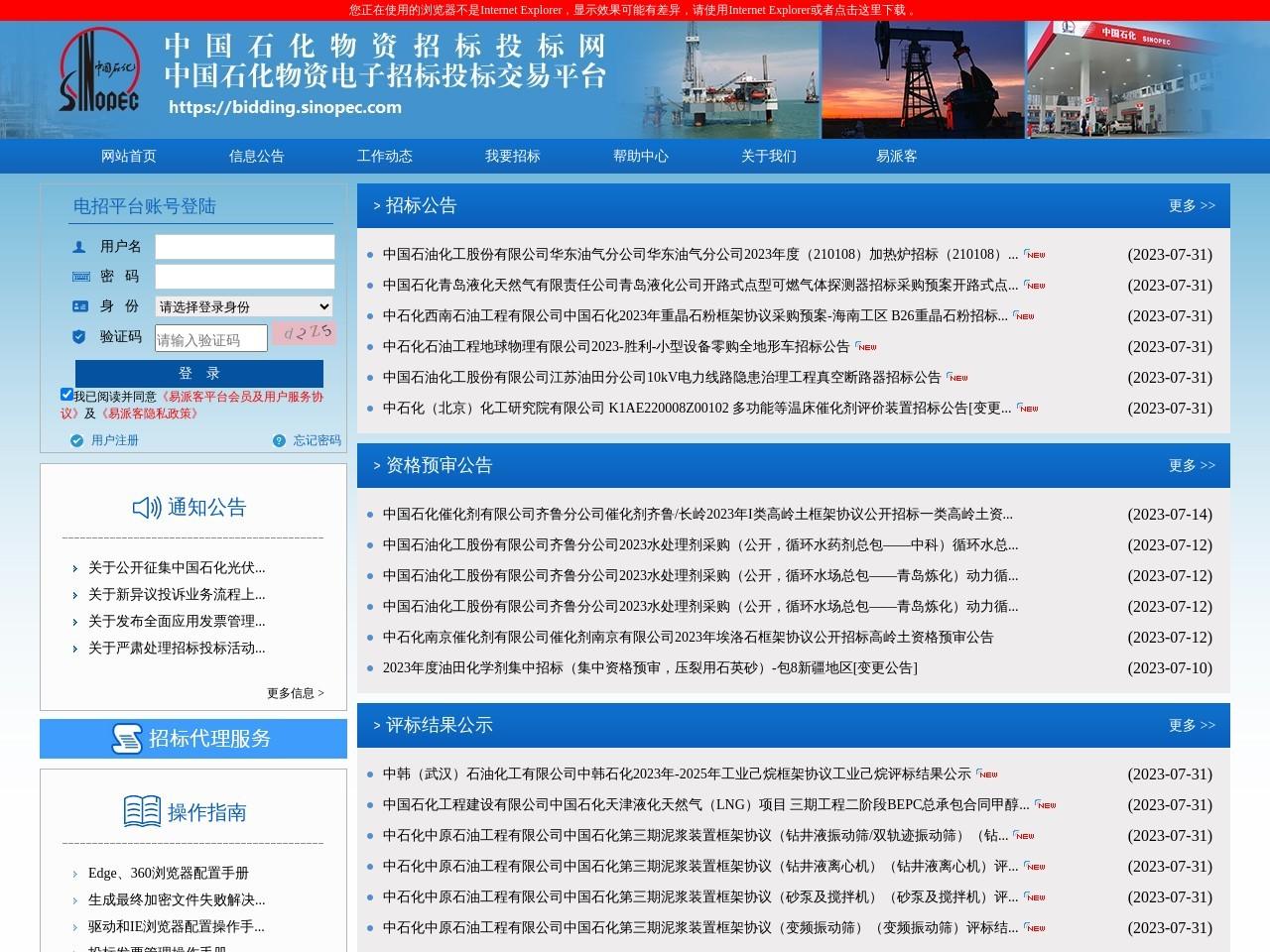 中國石化物資招標投標網截圖