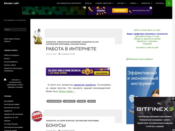 bizsait.ru website Скриншот Бизнес сайт | Как заработать в интернете?