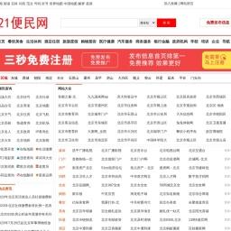 北京便民网-北京生活网-北京同城-北京网址大全