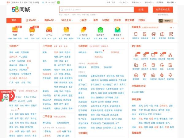 58同城北京分类信息网
