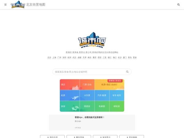 北京城市吧街景地图