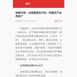 绿城中国:永续债是双刃剑,到期后不会再做了 土地储备 代建_网易房产