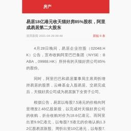 易居18亿港元收天猫好房85%股权,阿里成易居第二大股东_网易房产