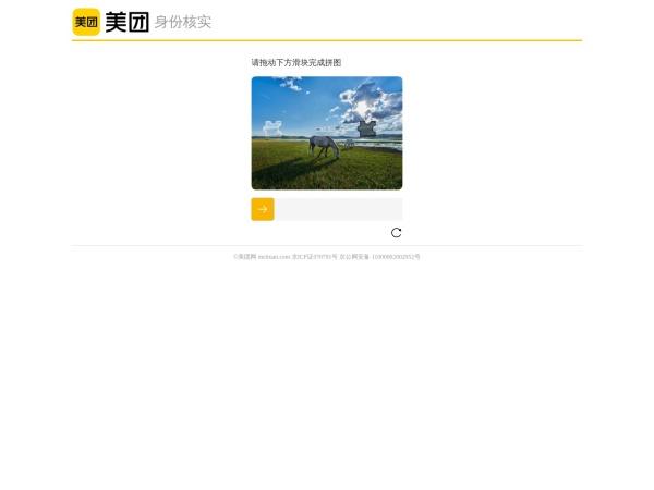北京美团网