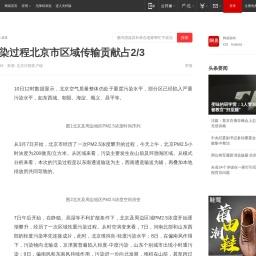本次污染过程北京市区域传输贡献占2/3 pm2.5 重度污染_网易新闻