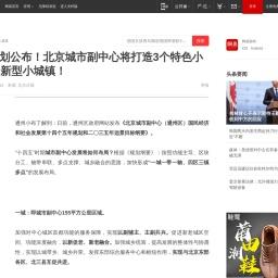 最新规划公布!北京城市副中心将打造3个特色小镇+6个新型小城镇!|新市镇|商务区_网易新闻