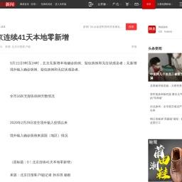 0!北京连续41天本地零新增|症状_网易新闻
