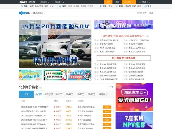 爱卡北京汽车网