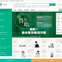 北京新东方学校-北京新东方官方网站-教育培训基地