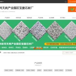 吉林蛟河天岗产业园区宝捷石材厂 - 吉林白工程板 火烧板 路边石,13341502223