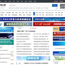 电力-北极星电力网-电力门户网站