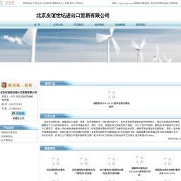 德国阳光蓄电池_北京友谊世纪进出口贸易有限公司