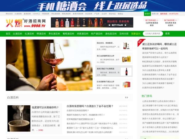 好酒百科(酒有什么)