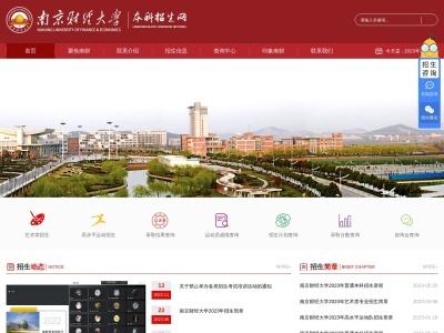 南京财经大学本科招生网