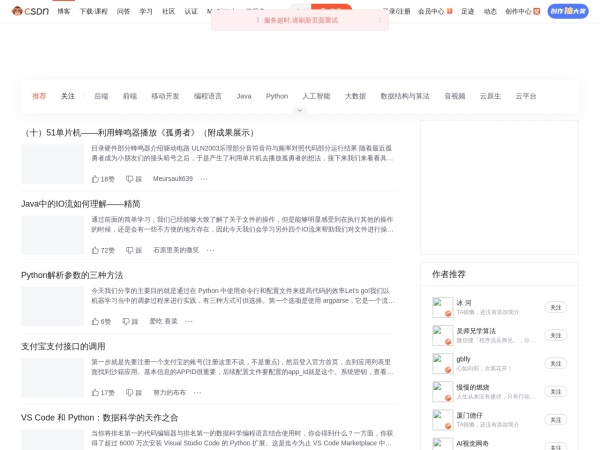 blog.csdn.net 的网站截图