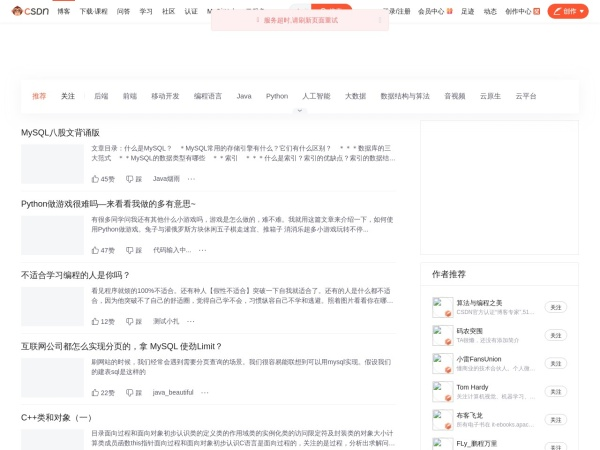 blog.csdn.net的网站截图
