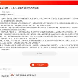 超130只基金清盘,公募行业优胜劣汰的必然结果_曹中铭_新浪博客