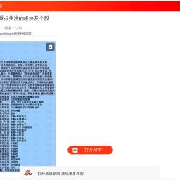 5月14日重点关注的板块及个股_股海牧童_新浪博客