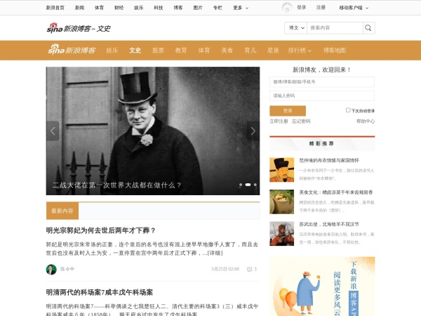 blog.sina.com.cn的网站截图