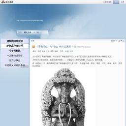 """《薄珈梵歌》与""""瑜伽""""有什么渊源?_游走印度20年_新浪博客"""