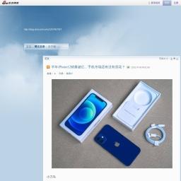 半年iPhone12销量破亿,手机市场还有没有浪花?_小刀马_新浪博客