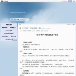 7月5日收评:锂电池概念今爆发_先河论市001_新浪博客