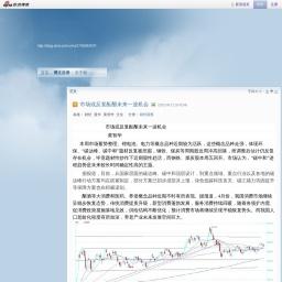 市场或反复酝酿未来一波机会_黄智华_新浪博客