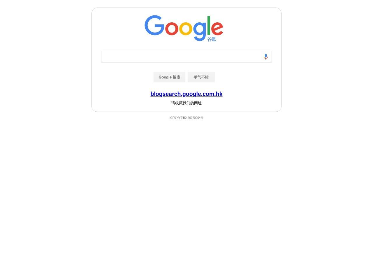 Google 博客搜索截圖