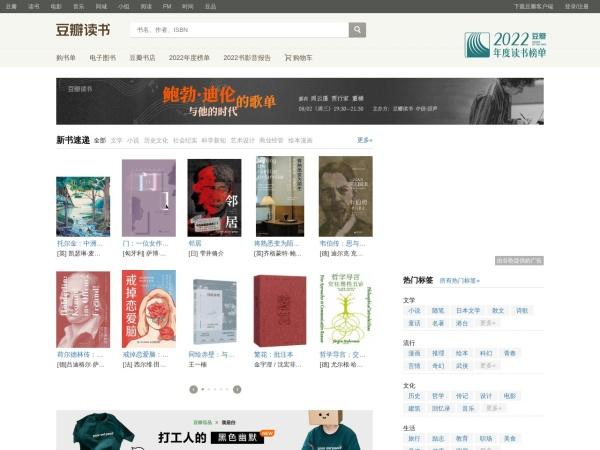 book.douban.com的网站截图