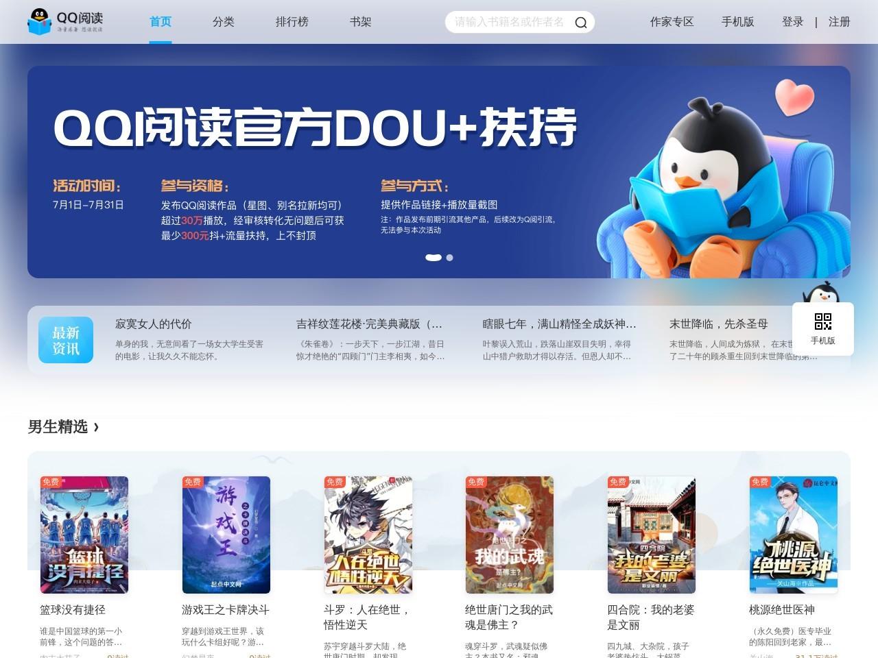 QQ阅读 - 腾讯文学 - 文字之美,感动心灵