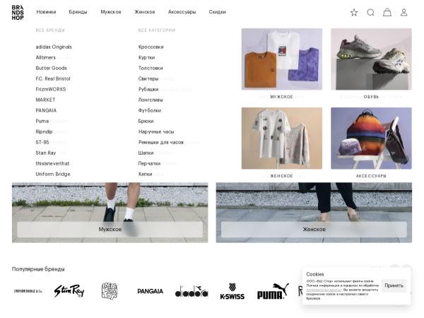 brandshop.ru website immagine dello schermo