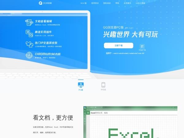 QQ浏览器官网