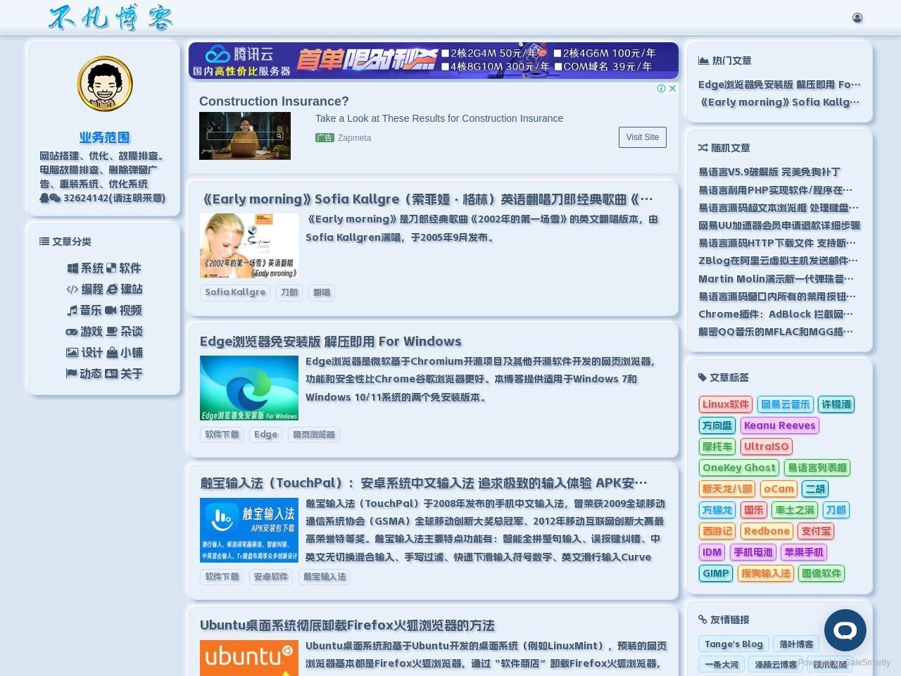 不凡博客(Bufanz.com) - 易语言编程_ZBlog建站优化_WordPress建站优化