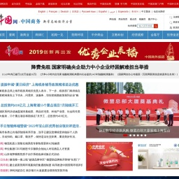 中国商务-中国网商务门户