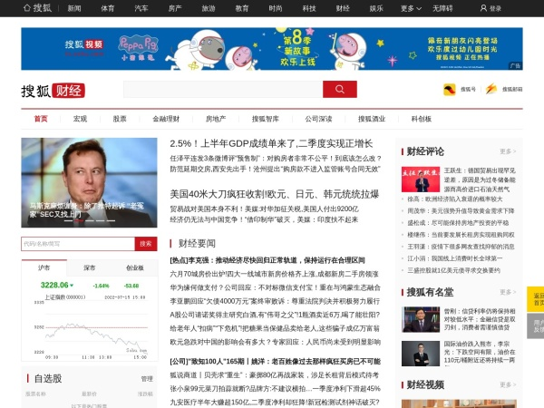 business.sohu.com的网站截图