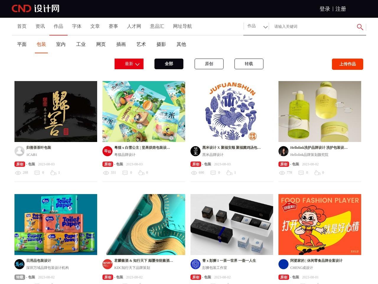 中国包装设计网