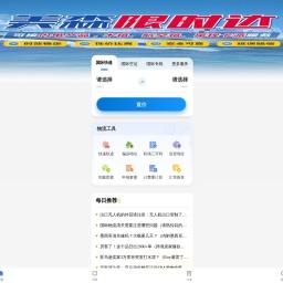 百运网 国际空运 国际快递 跨境物流智能服务平台