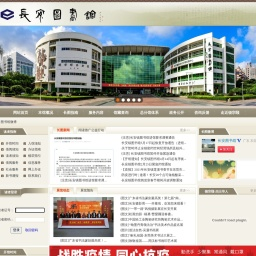 长安图书馆-传承文化的殿堂