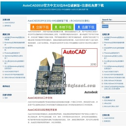 AutoCAD2010官方中文32位/64位破解版免费下载_cad2010序列号密钥和注册机下载