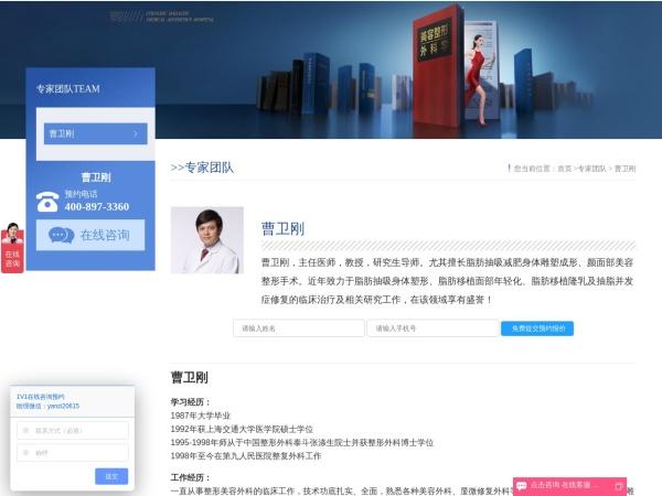 曹卫刚_上海交通大学医学院附属第九人民医院整复外科
