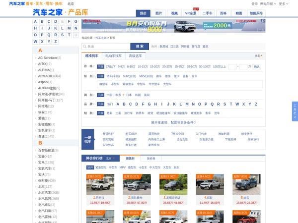 car.autohome.com.cn的网站截图