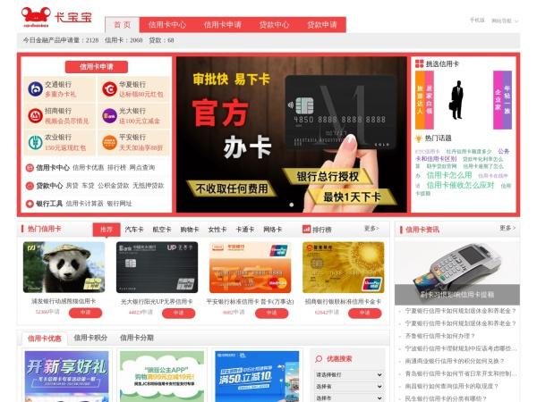 cardbaobao.com的网站截图