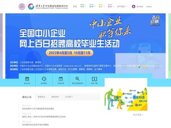 career.tsinghua.edu.cn的网站截图