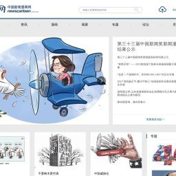 新漫网-中国日报网