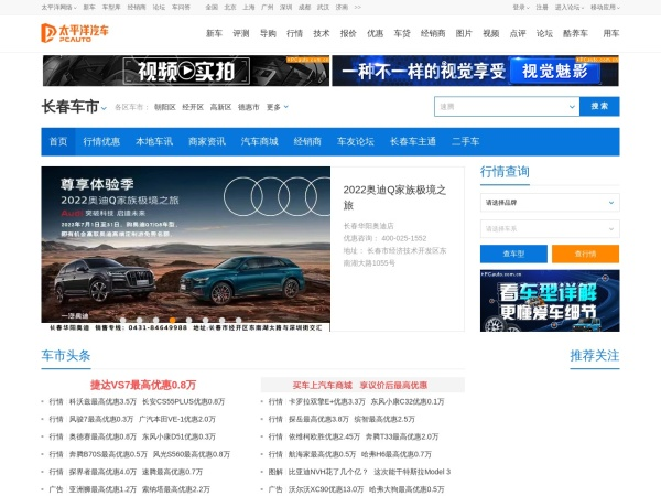 cc.pcauto.com.cn的网站截图