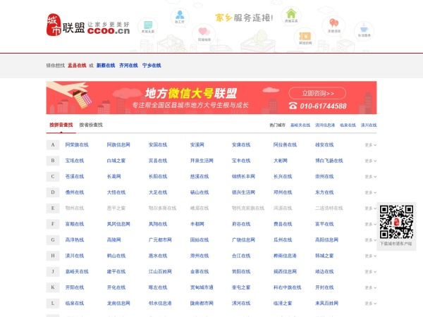 ccoo.cn的网站截图
