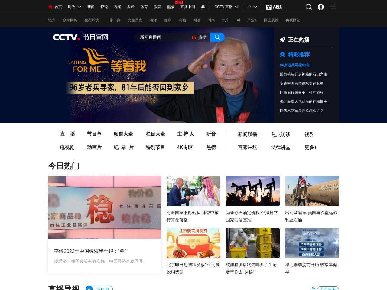 CCTV央视网-中国中央电视台