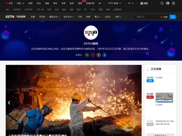 CCTV2央视财经官网