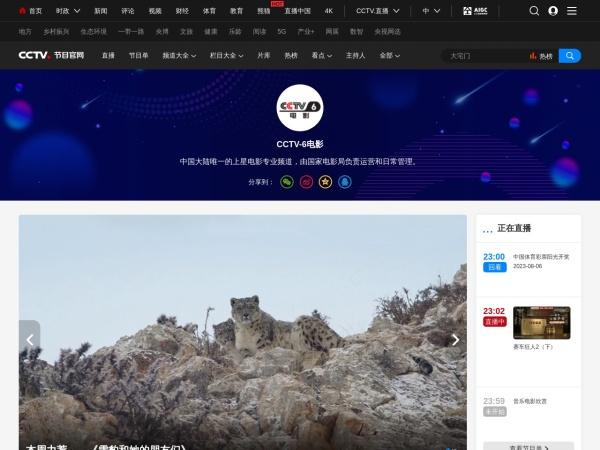 CCTV6-电影频道官网